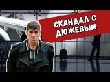 Дима Бикбаев. ХайпNews. Эпизод 53