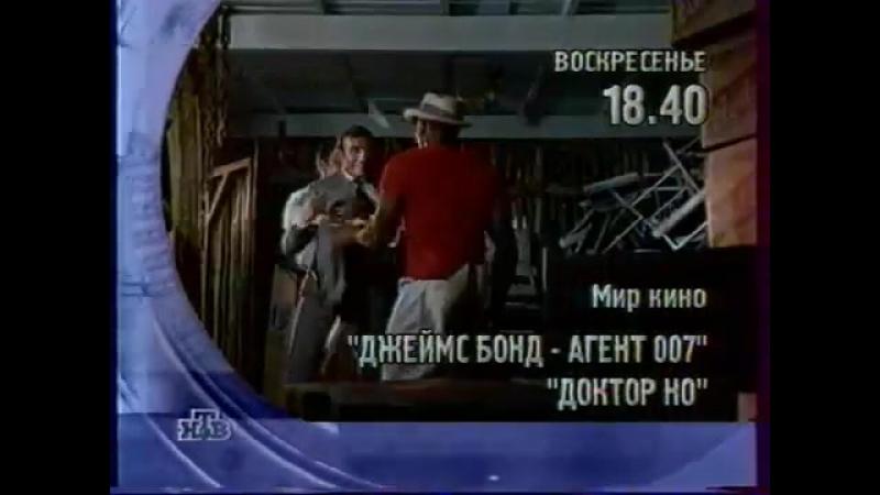 Программа передач и рекламный блок (НТВ, 05.09.1998) Panasonic, Посмотри, Безопасный секс - мой выбор