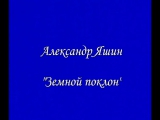 Стихи поэтов-земляков устами никольчан