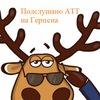 Подслушано АТТ Герцена