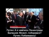 Путин поздравил с 93-летним Виктора Балашова