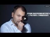Лучшие выступления и ролики Ярослава Сумишевского