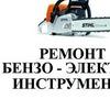 Ремонт бензо и электроинструмента в Спб