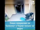 В Перми преступники попытались взорвать очередной банкомат.