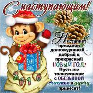 Новый год Поздравления С наступающим