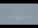 ФІЛОСОФІЯ КРИЛ Київ 21 жовтня 19 00