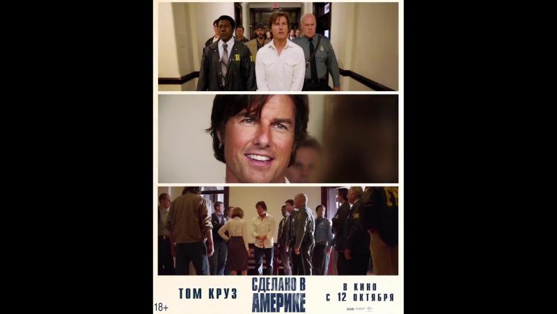 Он без труда мог выпутаться из любой переделки. ТомКруз в фильме СделановАмерике. В кино с 12 октября.