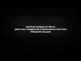 Русский народ Русские праздники Русская культура Русские язык История традиции Руси. РУССКИЙ фильм 2017