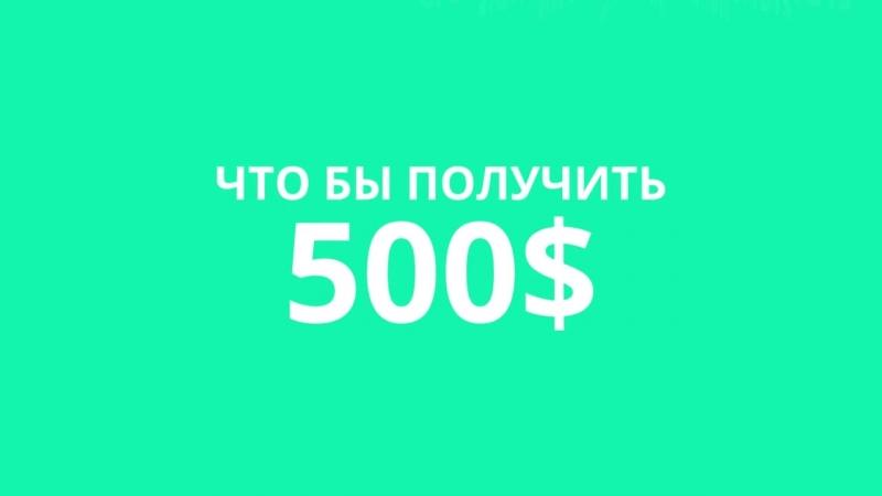 Проект Легко Быстрый заработок в интернете