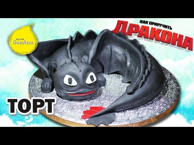 Торт Беззубик Как приручить дракона. Ночная фурия