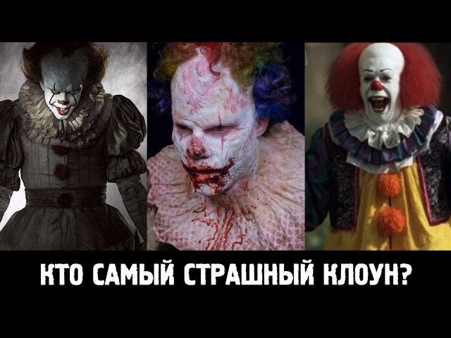 Самые страшные клоуны из фильмов и сериалов - топ 13 » Freewka.com - Смотреть онлайн в хорощем качестве