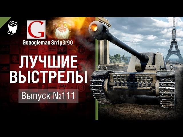Лучшие выстрелы №111 от Gooogleman и Sn1p3r90 World of Tanks