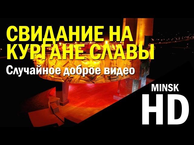 Свидание на Кургане Славы (случайное доброе видео) \\ Mound of Glory, Minsk, Belarus
