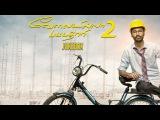 Velai Illa Pattadhaari 2 (Tamil) - Jukebox | Dhanush, Kajol, Amala Paul | Soundarya Rajinikanth
