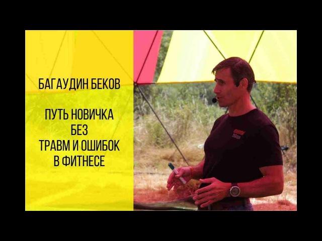 Багаудин Беков - Путь новичка без травм и ошибок в фитнесе