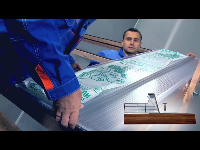 Монтаж замковых панелей сотового поликарбоната_Novattro PROF 330 10-4 C