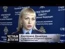 Начальник Кочубеевского ГИБДД против олигарха - Честный Детектив