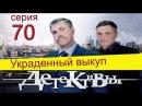 Детективы 70 серия Украденный выкуп