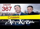 Детективы 367 серия / Славик