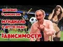 Интервью с Аркадием Иванычем про успех чемпионат и иные виды зависимости