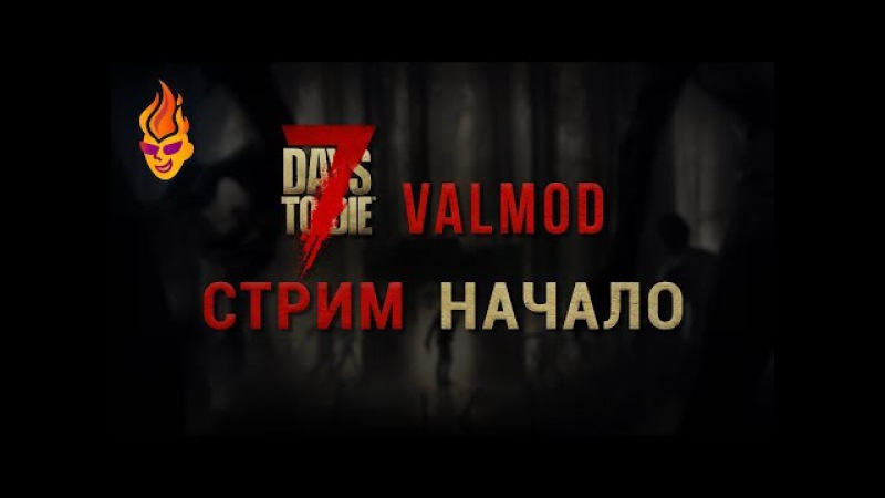7 Days to Die Valmod Стрим 1