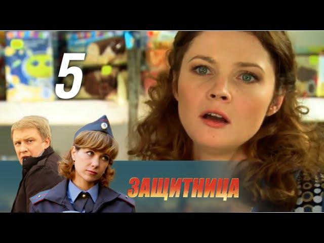 Защитница. 5 серия (2012) Детектив @ Русские сериалы