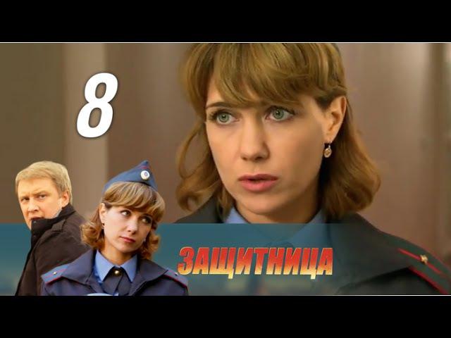 Защитница. 8 серия (2012) Детектив @ Русские сериалы