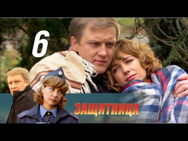Защитница. 6 серия (2012) Детектив @ Русские сериалы