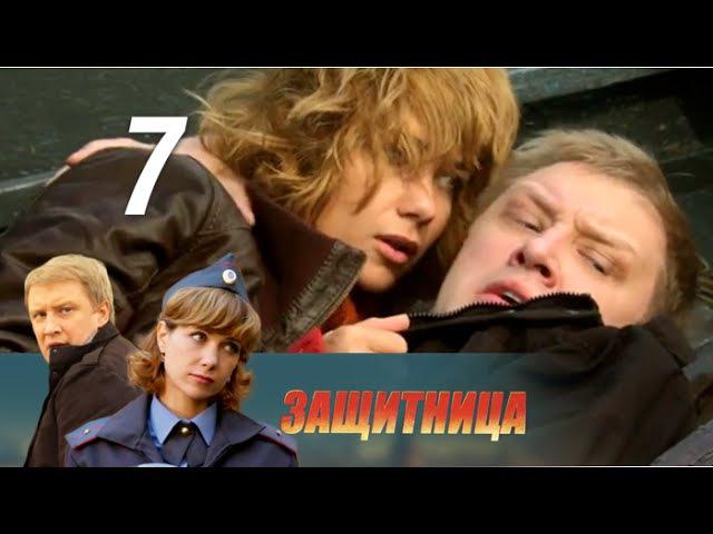 Защитница. 7 серия (2012) Детектив @ Русские сериалы