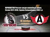 18.11.2017 Тюменский Легион vs Авто-Спартаковец 43 ОТ