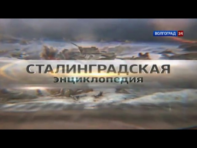 «Сталинградская энциклопедия» – масштабный рассказ о битве за город на Волге.