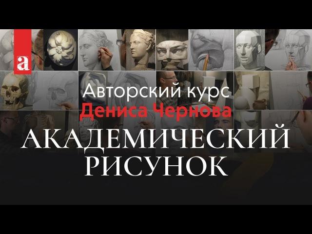 АКАДЕМИЧЕСКИЙ РИСУНОК Авторский Курс Дениса Чернова ~ Онлайн школа Akademika
