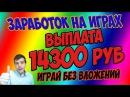 14300 рублей вывел с 7 игр с выводом денег ИГРАЙ БЕЗ ВЛОЖЕНИЙ