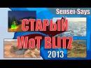 Ностальгический WoT Blitz: как это было раньше 1