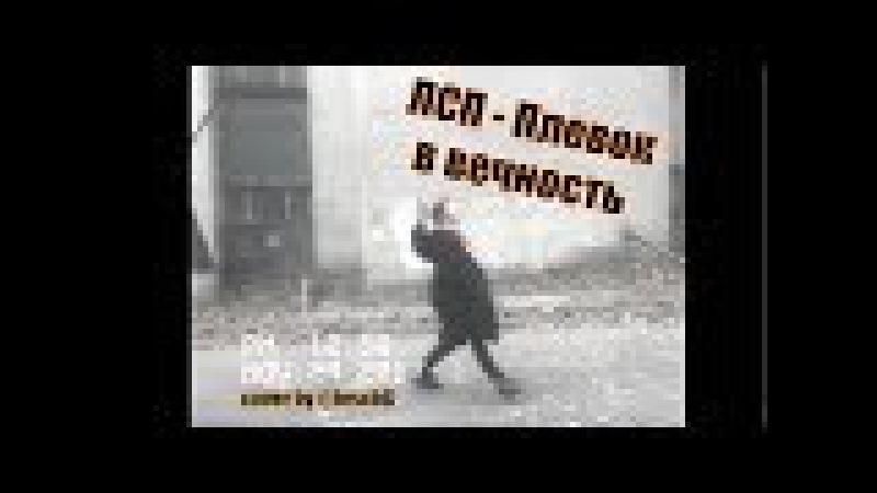 ЛСП - Плевок в вечность (cover by @fesch6)