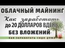 Облачный Майнинг ЗАРАБОТОК 20$ в ДЕНЬ БЕЗ ВЛОЖЕНИЙ