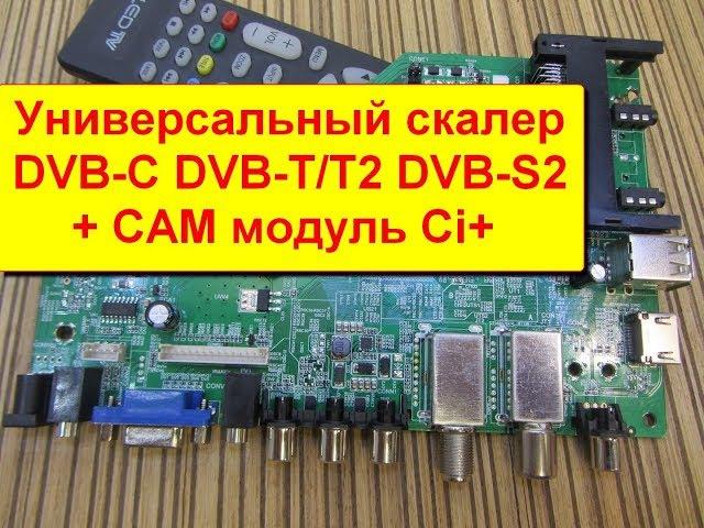 Универсальный скалер ZL.VST.3463GSA.LB DVB-T2/DVB-S2/DVB-C cam модуль CI