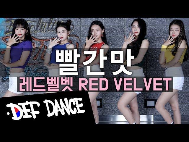 [댄스학원 No.1] RedVelvet (레드벨벳) - 빨간맛 KPOP DANCE COVER / 기초댄스 전문학원 데프댄스스쿨 수