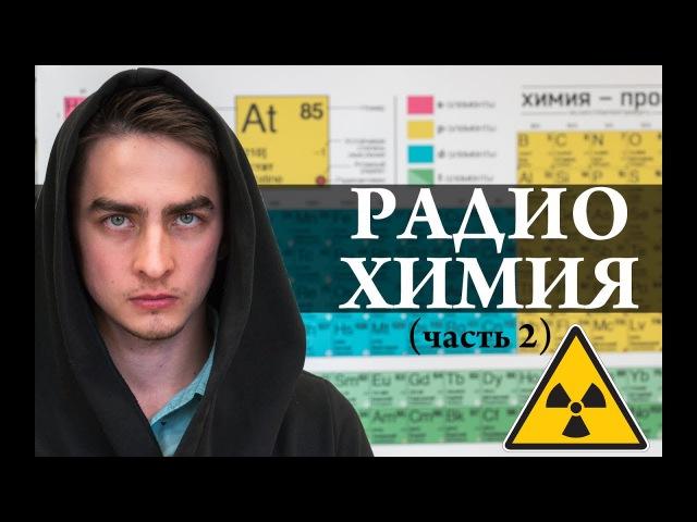 Радиохимия (часть 2). Взаимодействие ионизирующих излучений с веществом. Химия –Просто