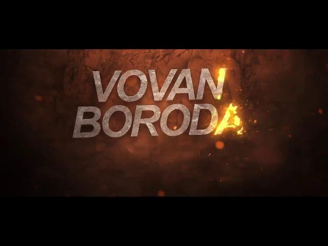 VOVAN BORODA IS BACK/ВОВАН БОРОДА ВЕРНУЛСЯ INTRO 【HD】