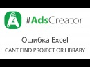 Как исправить ошибку Excel CANT FIND PROJECT OR LIBRARY