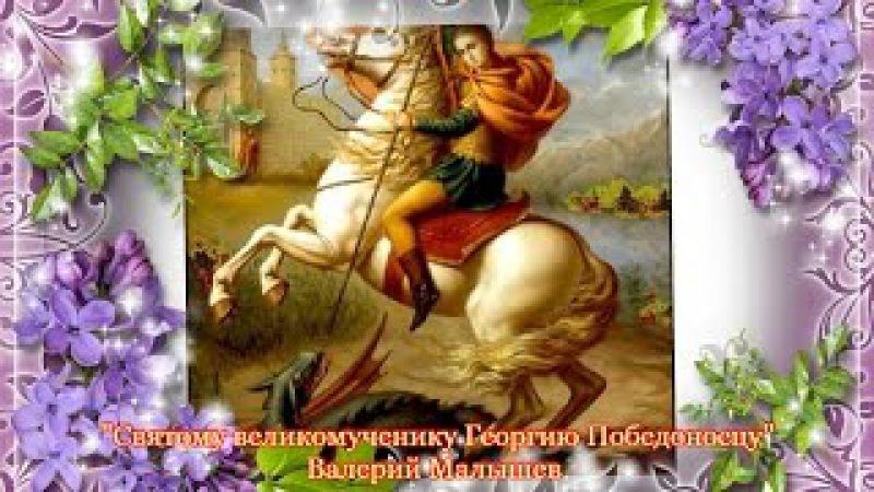 Святому великомученику Георгию ПобедоносцуВалерий Малышев