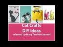 Идеи творчества и поделок для любителей котиков.