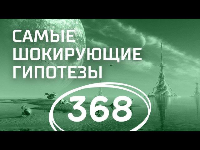 Пищевой террор. Выпуск 368 (16.11.2017). Самые шокирующие гипотезы.