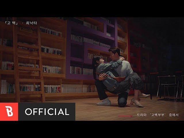 [M/V] Choi Nakta(최낙타) - Confession(고백)