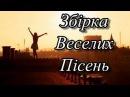 Українські пісні Збірка Веселих Пісень