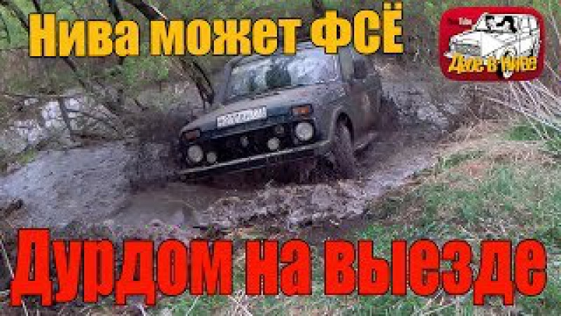 Что может Лада Нива вне дорог это может каждая Нива в грязи на бездорожье без про...