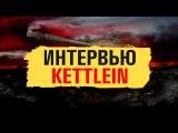 Интервью у Kettlein  Узнаем о Войнe с (Jove, amway921,DESERTOD и другими)