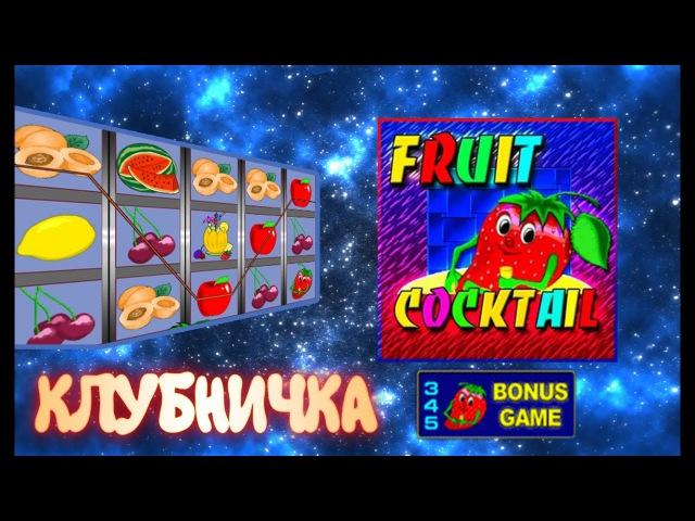 Fruit Cocktail в казино вулкан. Секреты лудоводов. Как заработать деньги в казино