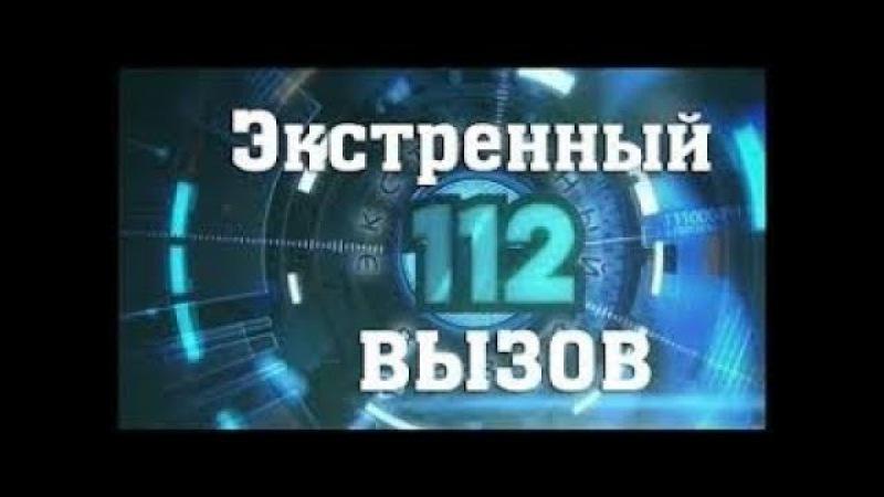 Экстренный вызов 112 Полный Выпуск от 19.10.2017